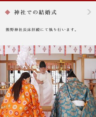 神社での結婚式