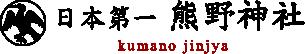 日本第一熊野神社