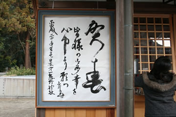 熊野神社 初詣 賀春