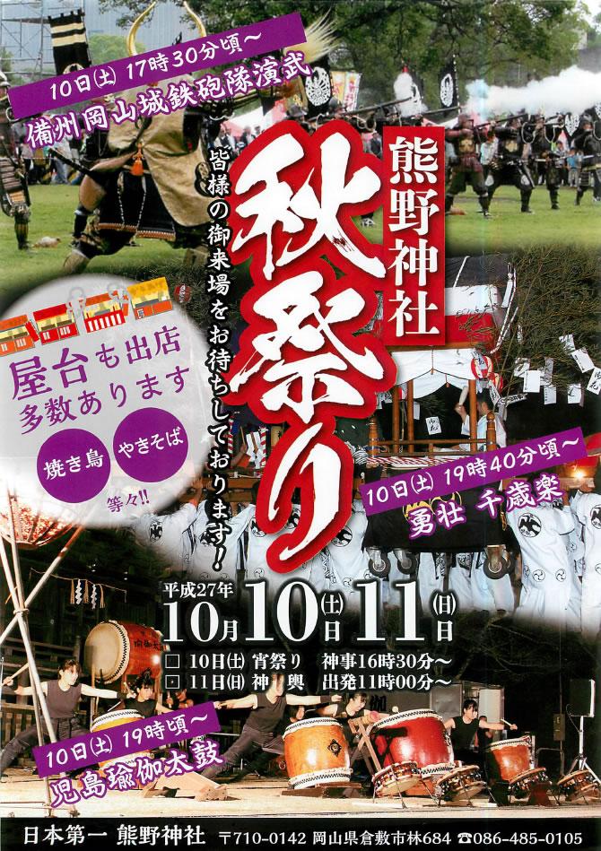 平成27年 秋祭り
