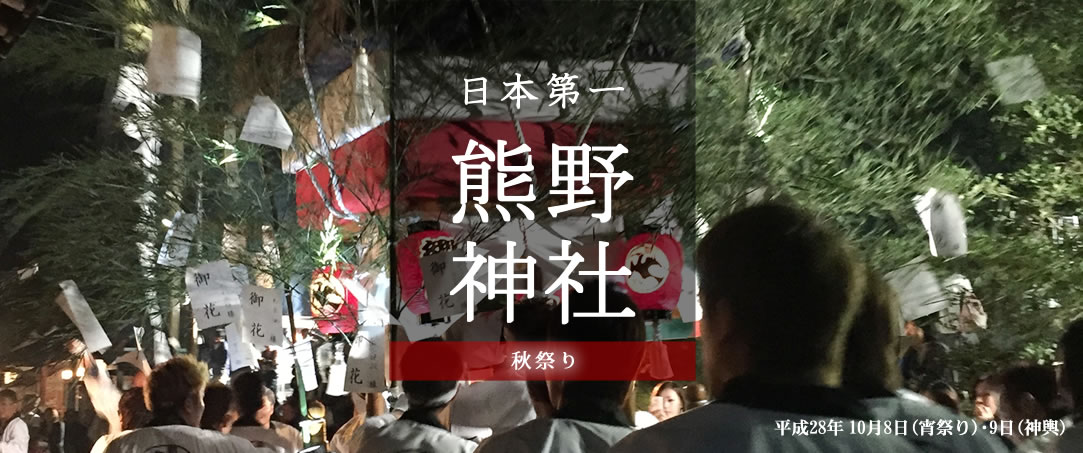 日本第一熊野神社 秋季大祭(秋祭り)