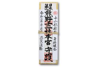 熊野神社 錦札