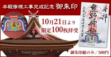 日本第一熊野神社秋祭り(秋季大祭)のご案内