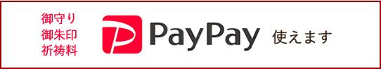 paypay倉敷25%還元