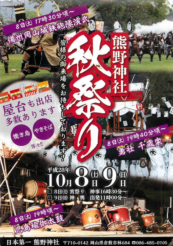 平成28年10月8日・9日 日本第一熊野神社 秋季大祭(秋祭り)