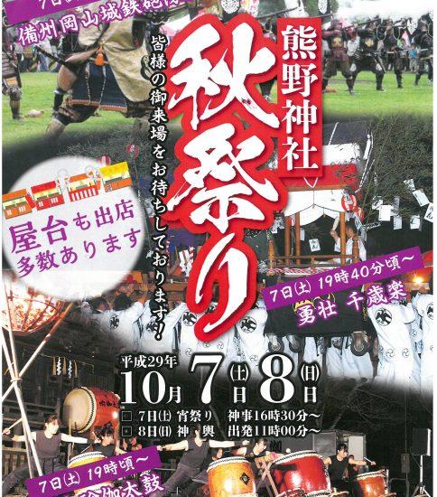 平成30年 秋祭りのご案内(10月13日・14日)