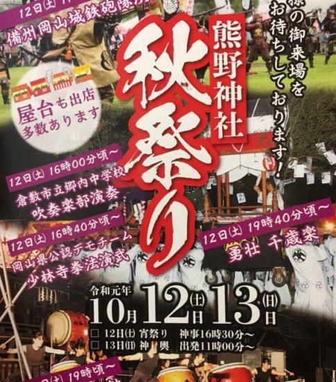 令和元年 秋祭りのご案内(10月12日・13日)