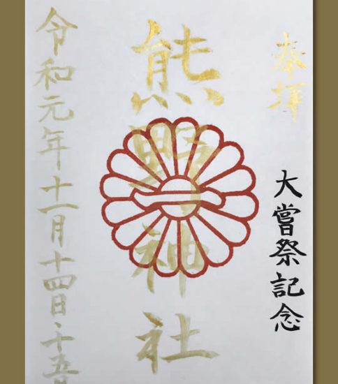 「大嘗祭記念御朱印紙(先着50枚)」ご案内